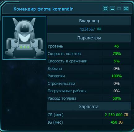 командир2.png